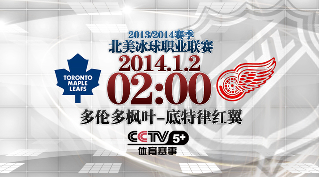 张斌:NHL冬日经典值得一看