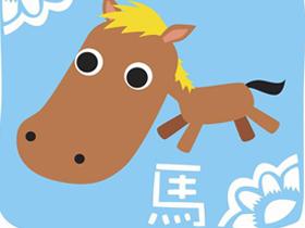 «У-ма» (午马), Конь