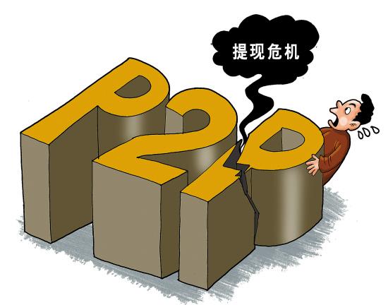 3家网贷平台同时倒台 2014年新一波倒闭潮来袭