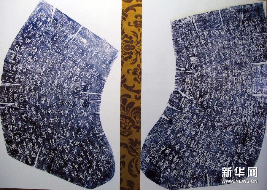 """(2)这是西安半坡博物馆内""""青铜文明""""书法展上展出的毛公鼎铭文拓片(1月21日摄)。"""