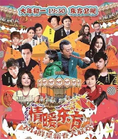 """""""情暖东方""""2014群星新春大联欢"""