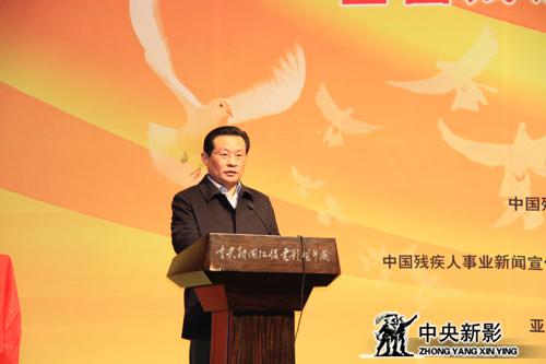 中国残联副主席、党组副书记、常务副理事长孙先德讲话