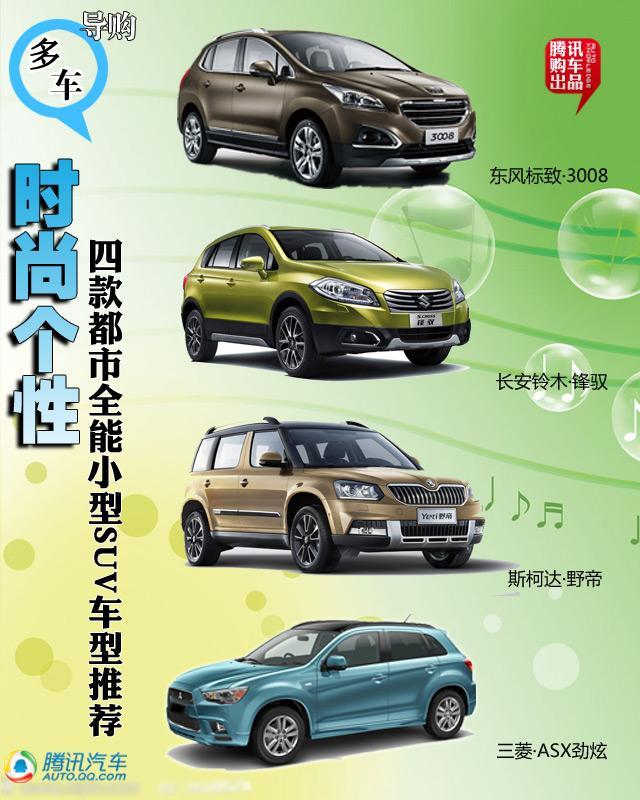四款都市全能小型SUV车型推荐 时尚个性
