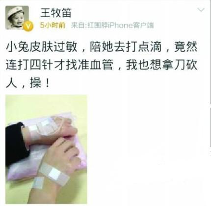 王牧笛微博截图(该微博已删除)