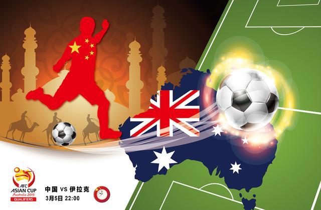 国足发布亚预赛海报 预示冲进亚洲杯决赛圈(图