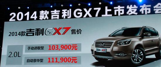 2014款吉利GX7上市 售价9.29—12.99万元