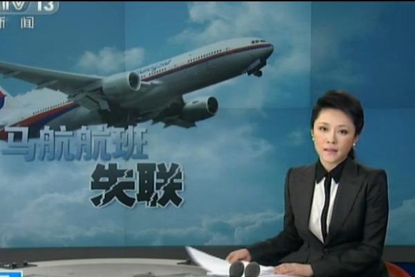 央视女主播换黑衣报道马航新闻