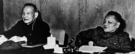1978年12月,邓小平(右)和陈云在党的十一届三中全会上