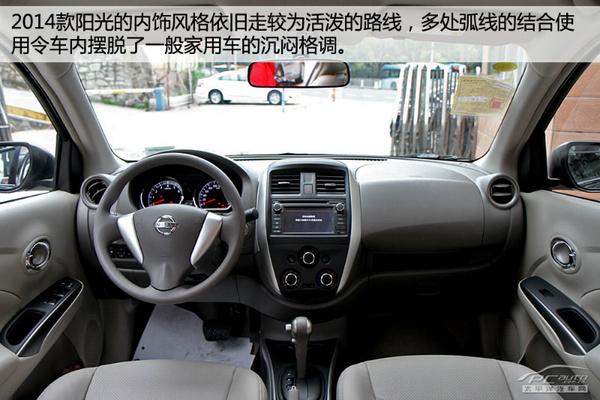 实惠顾家之选 10万元内省油合资车型推荐