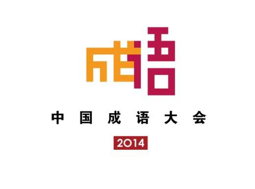 《中国成语大会》logo