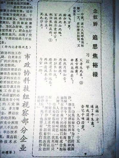 习近平1990年词作《念奴娇·追思焦裕禄》(资料图)