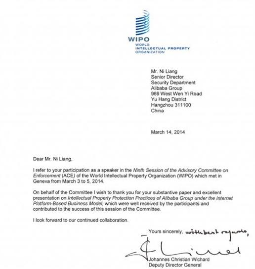 世界知识产权组织致信感谢阿里巴巴