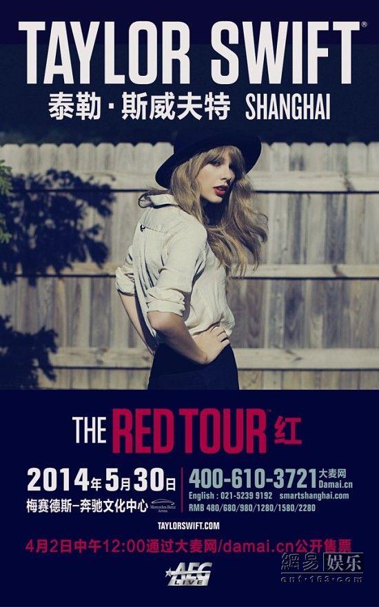 red taylor swift钢琴谱-泰勒 斯威夫特5月30日上海开唱 开启亚洲巡演