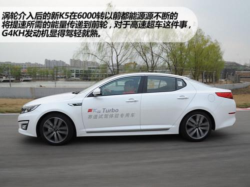 话语权的争夺 试驾起亚新K5 2.0T车型