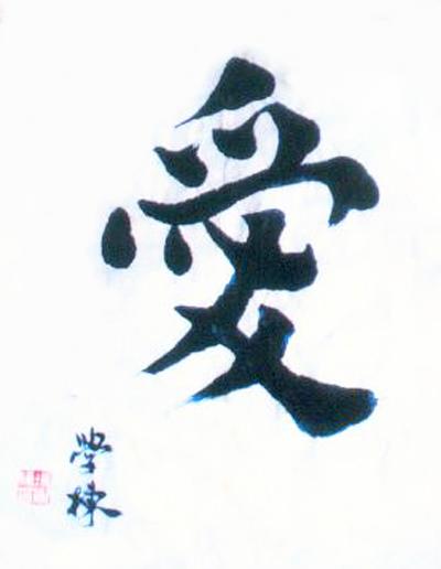 带横撇笔画的字-局,正如汉字的笔划结构和一字由多字组成的结字.汉字的笔划点、横