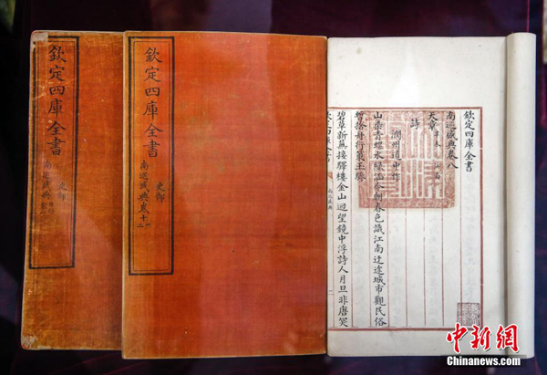 "The ancient Chinese books were collected by the royal courtafter emperor Qian Long commissioned to compile ""Siku Quanshu"", or the ""Complete Library of the Four Treasures""."