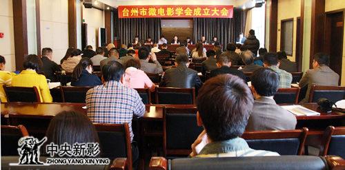 丝瓜成版人性视频app台州市微电影学会成立大会