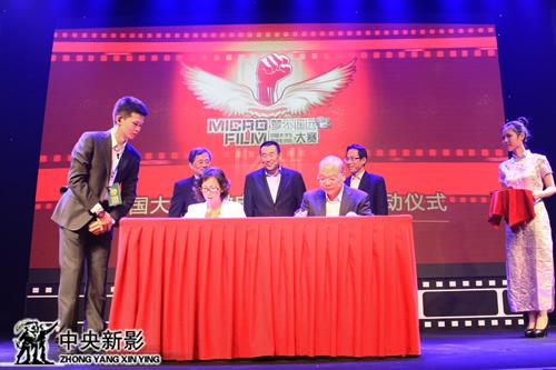 丝瓜成版人性视频app新影东方(北京)国际文化影视有限公司、中视金鹰盛典文化传媒(北京)有限公司、中国大学生微电影大赛组委会代表签署合作协议
