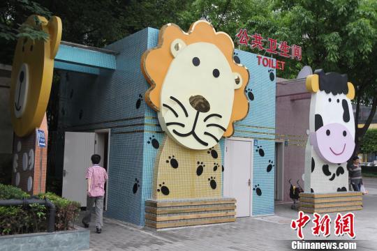 重庆街头现动物形象公厕 外形看起似幼儿园(图)
