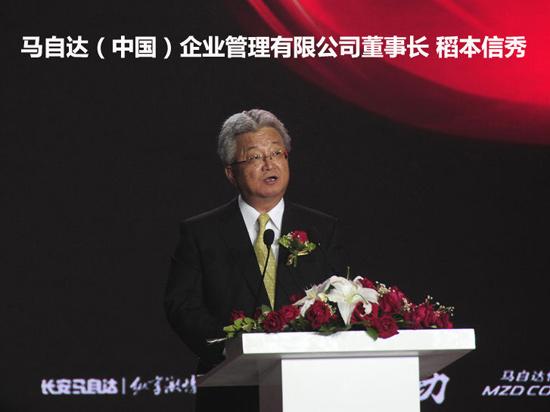 马自达(中国)企业管理有限公司董事长 稻本 信秀