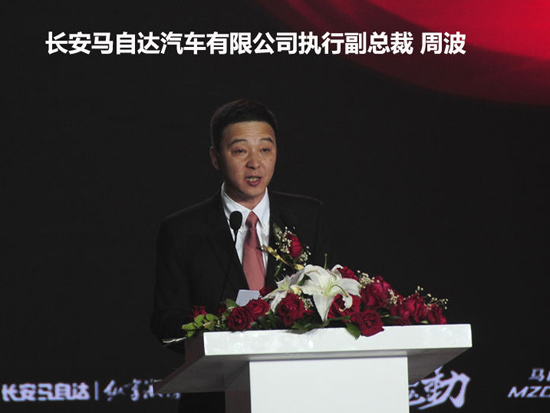 长安马自达汽车有限公司执行副总裁 周波