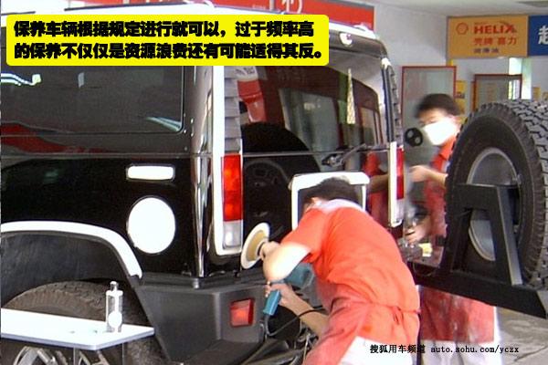 车主养车(30)例数过度保养的汽车富贵病!