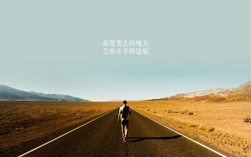梦想的路上 努力奔跑