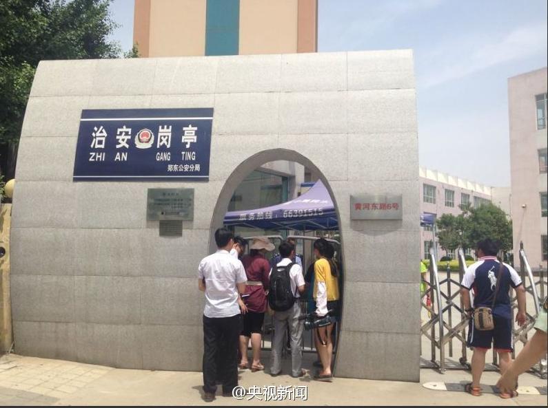 郑州一幼儿园警察枪支走火 致5人受伤