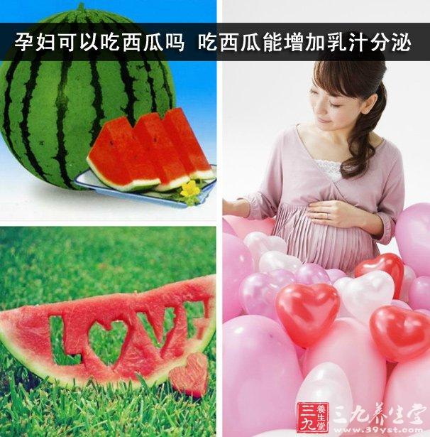 孕妇可以吃西瓜吗
