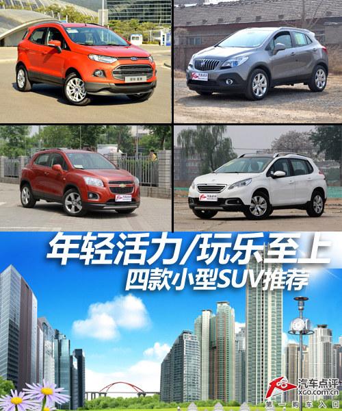 年轻活力/玩乐至上 一起看四款小型SUV