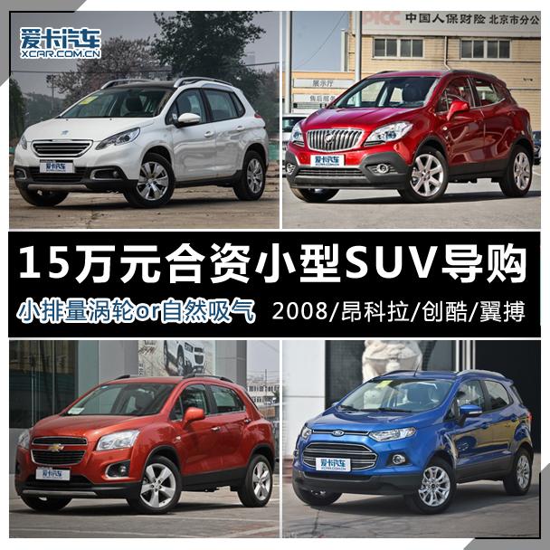 15万合资品牌小型SUV对比导购