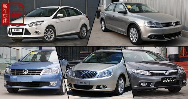 改款合资紧凑型车前瞻 5款热销家轿将上市