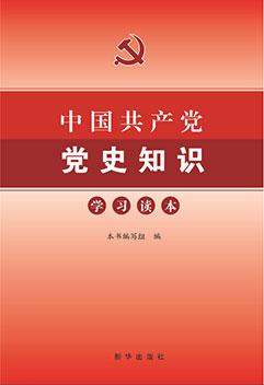 《中国共产党党史知识学习读本》
