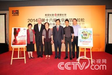 第十六届北京希望马拉松启动仪式