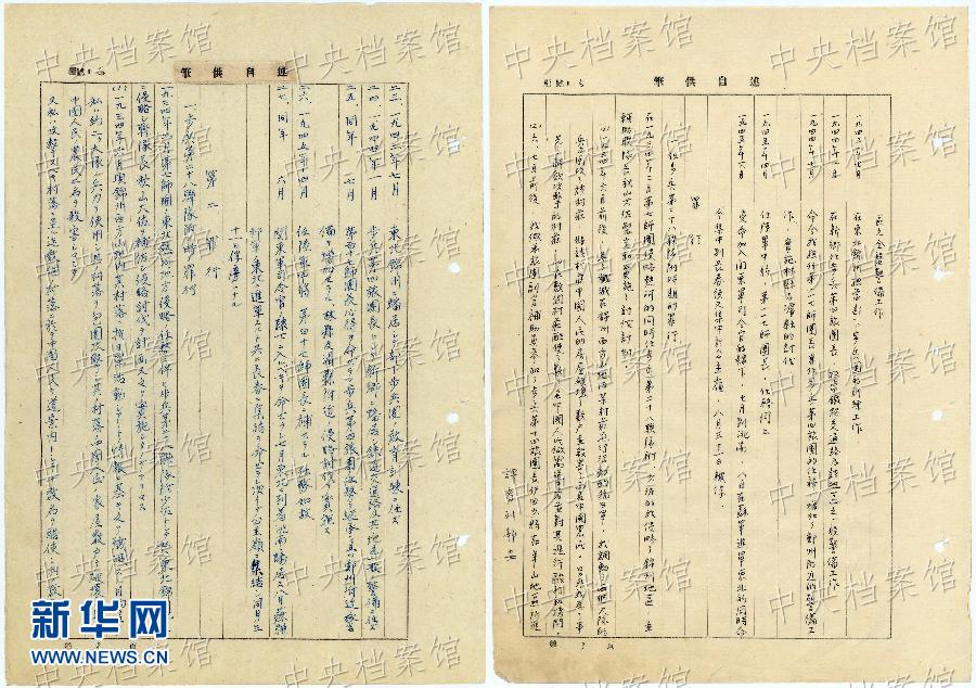 Japanese World War 2 criminals' confessions released
