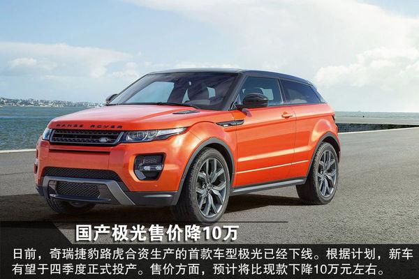 每日一车:国产极光降10万 豪车扎堆中国
