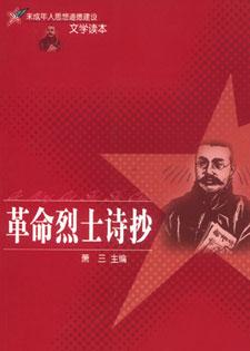 书名《革命烈士诗抄》 作者 萧三主编 出版社 中国青年出版社