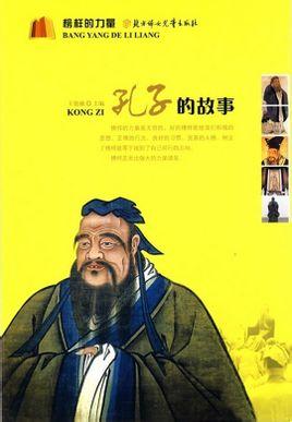 书名 《孔子的故事》 作者 李长之 出版社 浙江文艺出版社