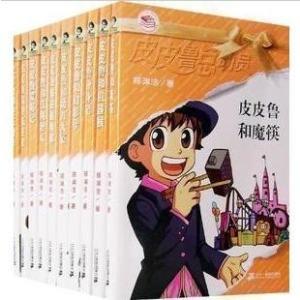 书名 皮皮鲁总动员系列 作者 郑渊洁著 出版社 二十一世纪...