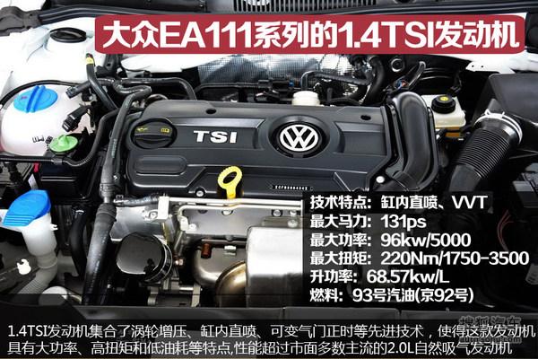 大众的EA111系列发动机是大众公司小排量发动机的主力,融合了缸内直喷、涡轮增压等众多先进技术,具有小排量、高功率、低油耗等性能优势,目前已装备在大众从低到高的众多车型中,实力可见一斑,仅仅1.4L的排量在性能上超过不少2.0L自然吸气,但油耗却仅仅维持在普通1.
