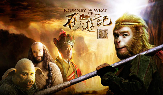 File photo: Journey to the west