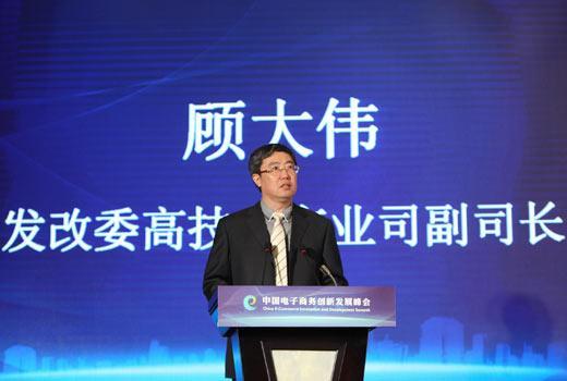 国家发展改革委高技术产业司副司长 顾大伟开幕式上致辞