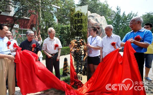 左起:任之通、张飙、刘艺、邵华泽、李立生为书画院揭牌