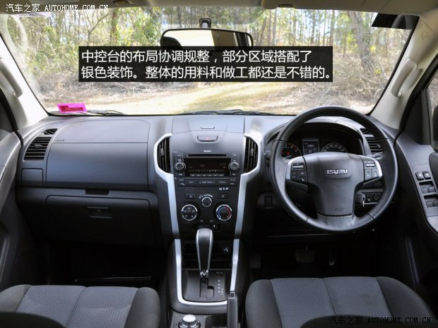 向往家庭生活 海外试驾澳版五十铃d-max