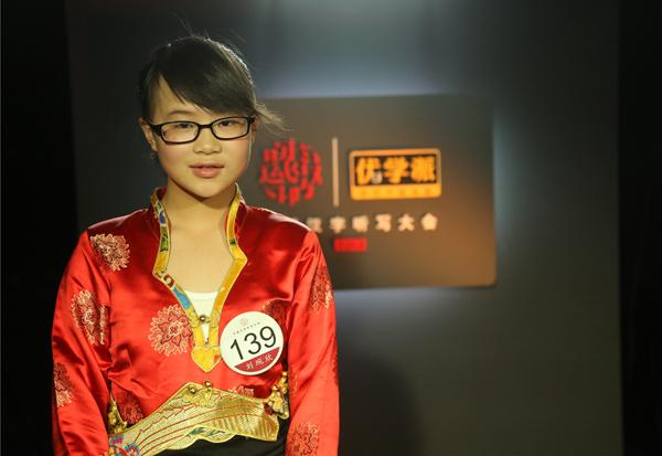 西队139号选手刘婉欣