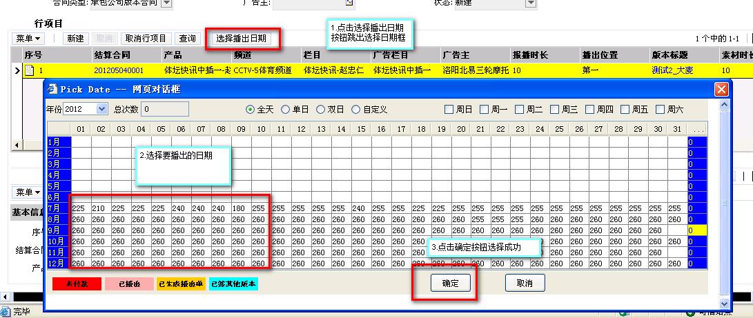 图1-10选择播出日期界面