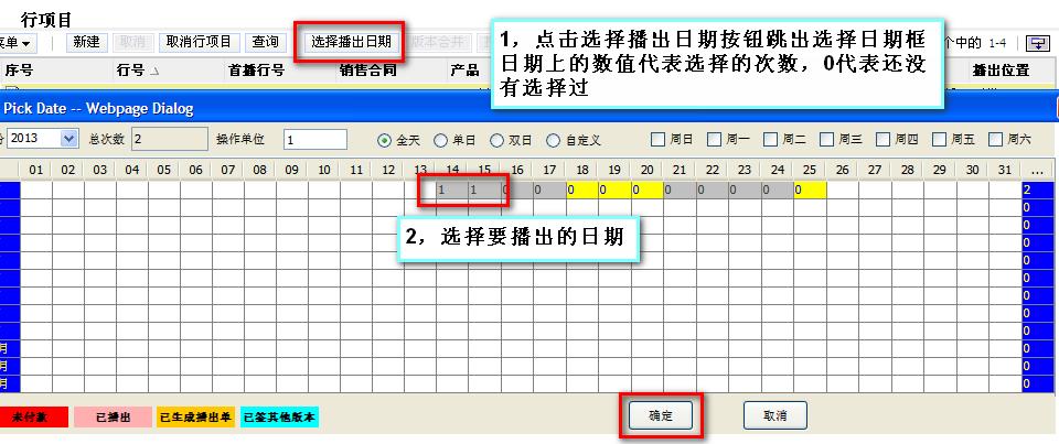 图2-9:选择播出日期