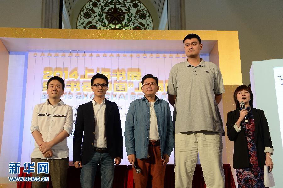 Legendary Chinese basketball star Yao Ming