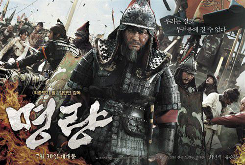 South Korean epic