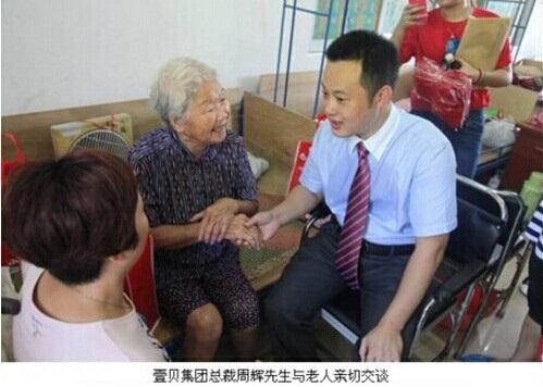"""壹�集�F:""""全��敬老�o苗公益活�印弊哌M新��瑞康福利院"""
